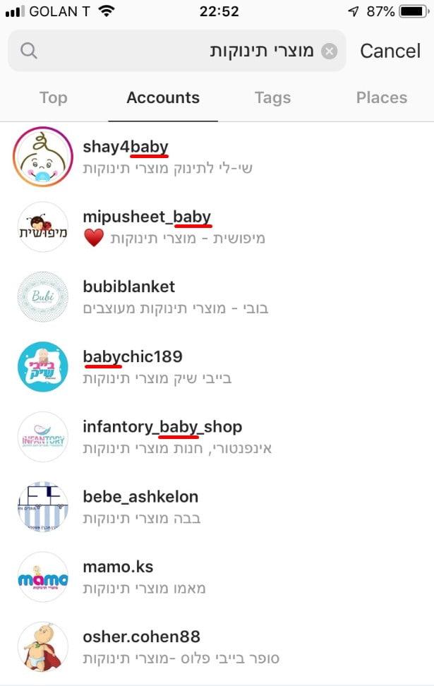"""חיפוש """"מוצרי תינוקות"""" באינסטגרם"""