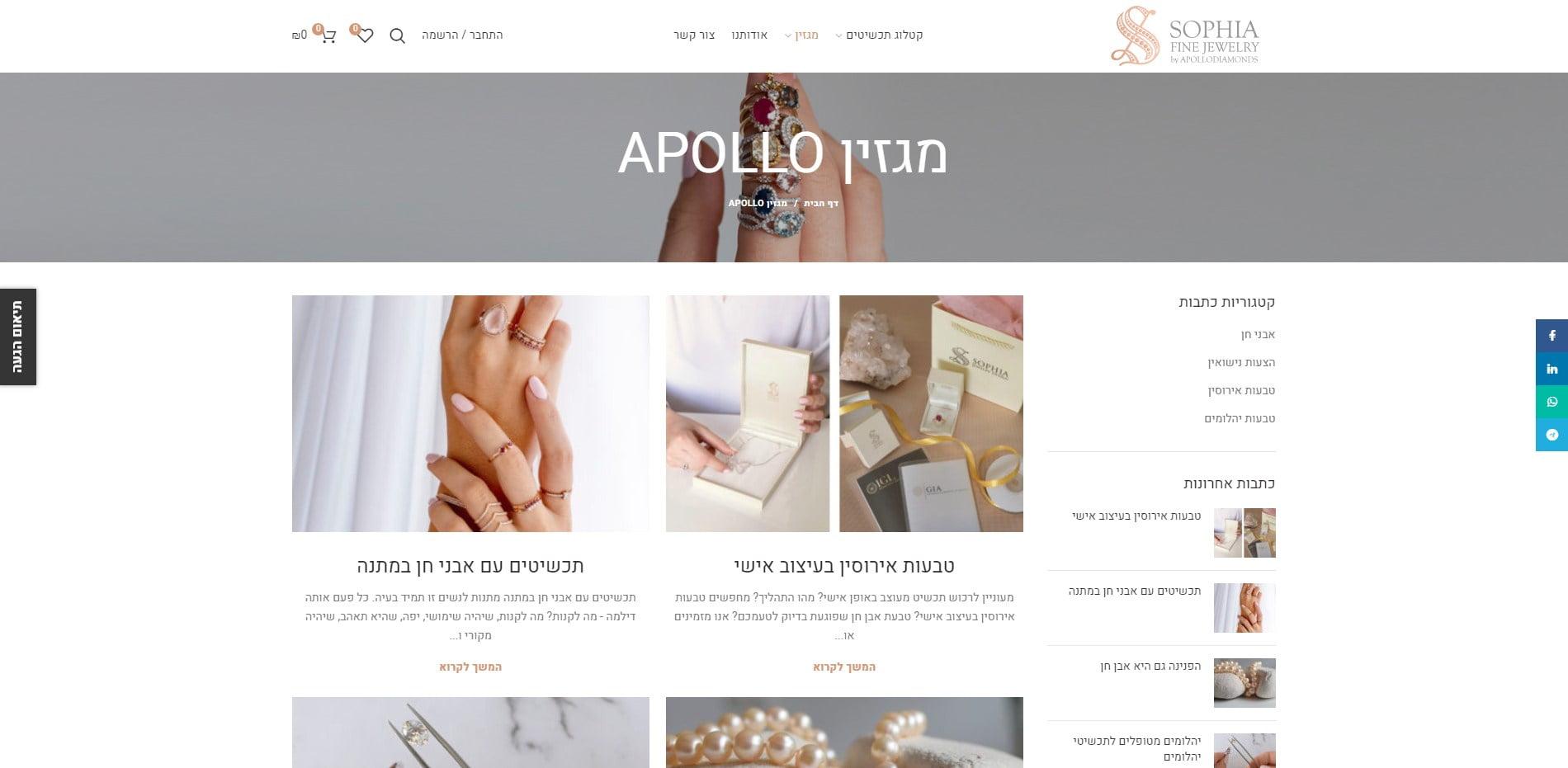 שיווק דיגיטלי לעסקים - בלוג אפולו תכשיטי יהלומים