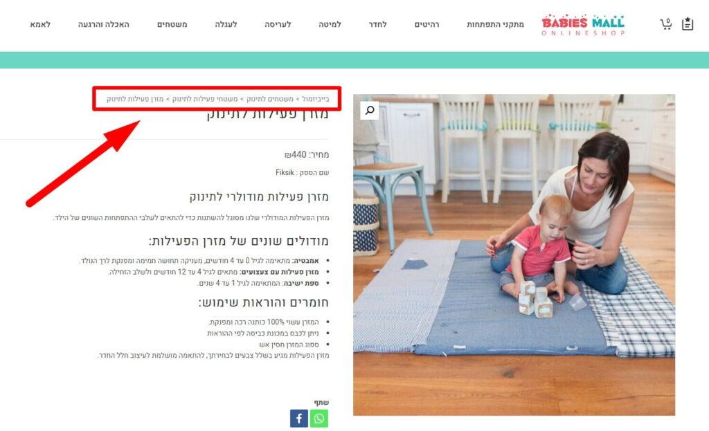 שימוש בפירורי לחם באתר בייביזמול - איך לקדם אתר נכון בגוגל