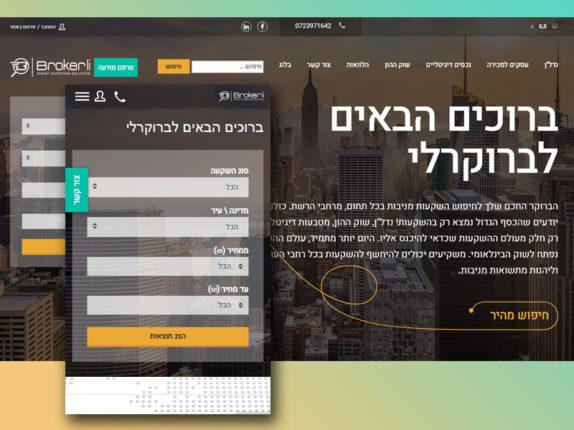 בנייה וקידום אתר ברוקרלי