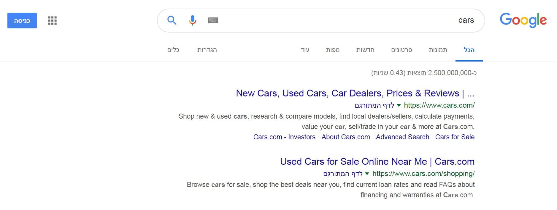 """טיפ מספר 8 - קידום אורגני בגוגל: כוח הדומיין - חיפוש בגוגל """"cars"""""""