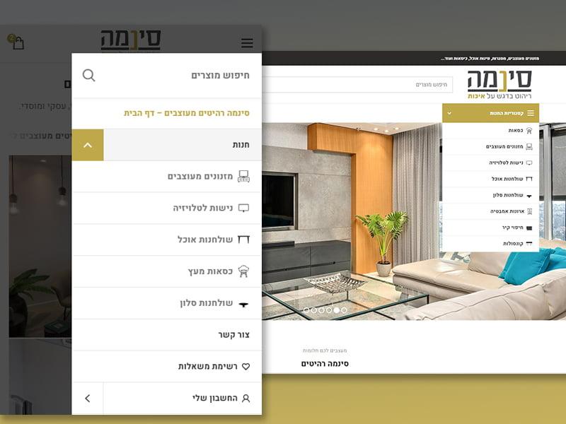 עיצוב בנייה וקידום אתר סינמה רהיטים