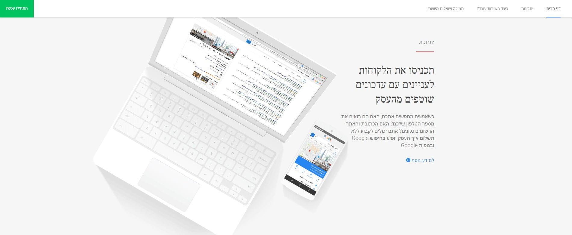 קידום אתר וורדפרס בעזרת גוגל מיי ביזנס