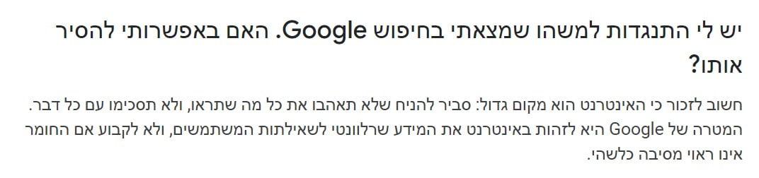 הסרת ידיעות שליליות מגוגל - תשובת גוגל