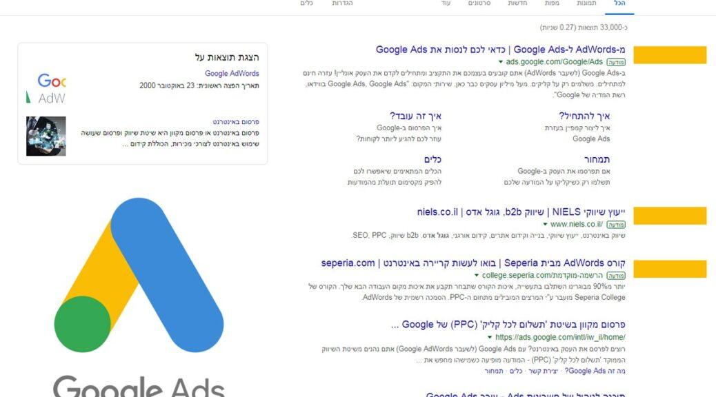 חברה לפרסום בגוגל אדס - google ads