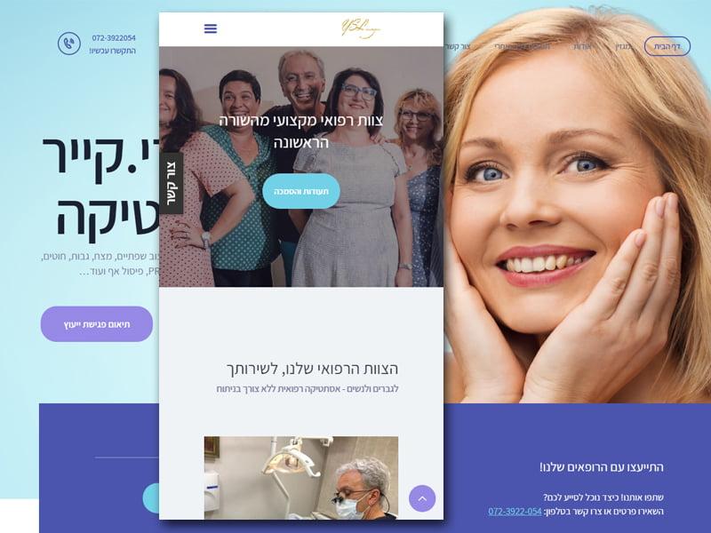 אתר אסתטיקה רפואית אמדיקייר