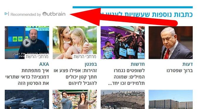 פרסום באאוטבריין - צילום מסך עיתון הארץ