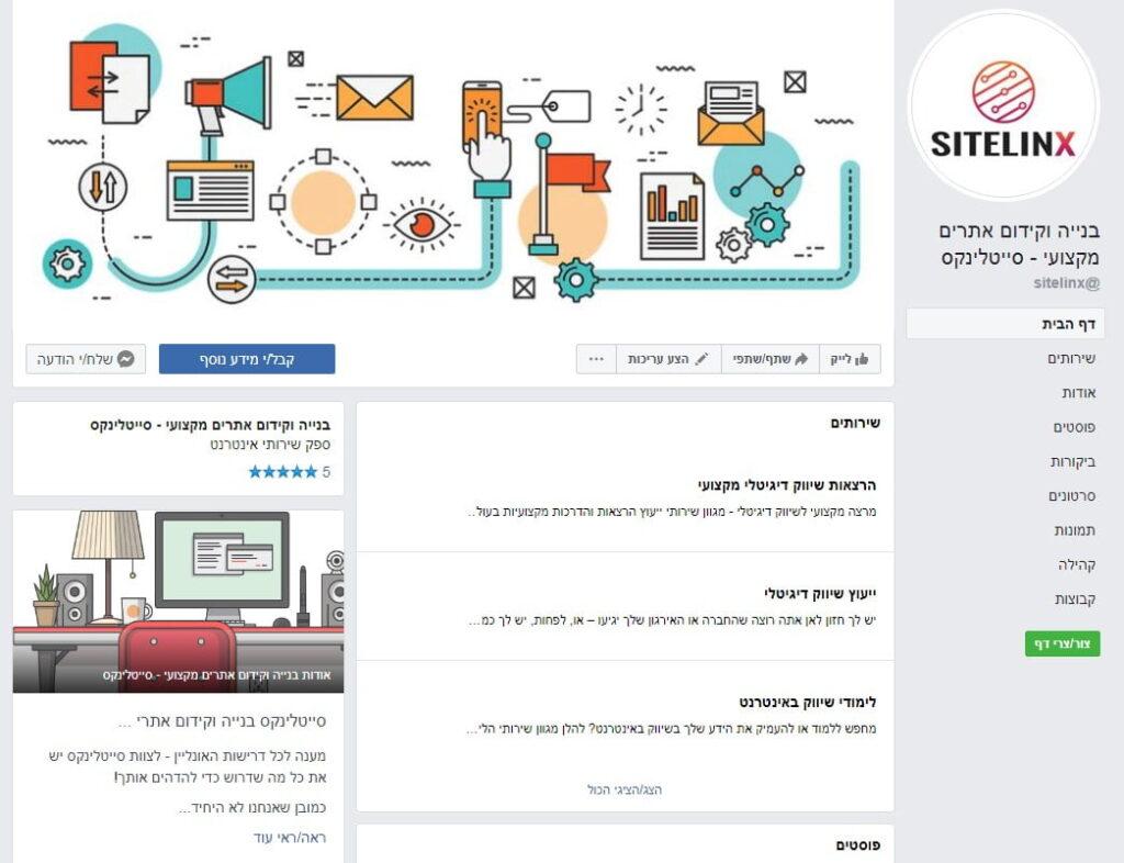 קידום עסק בפייסבוק - דף פייסבוק סייטלינקס חברת קידום אתרים