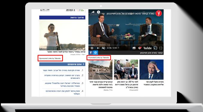פרסום בטאבולה - ynet - אאוטבריין