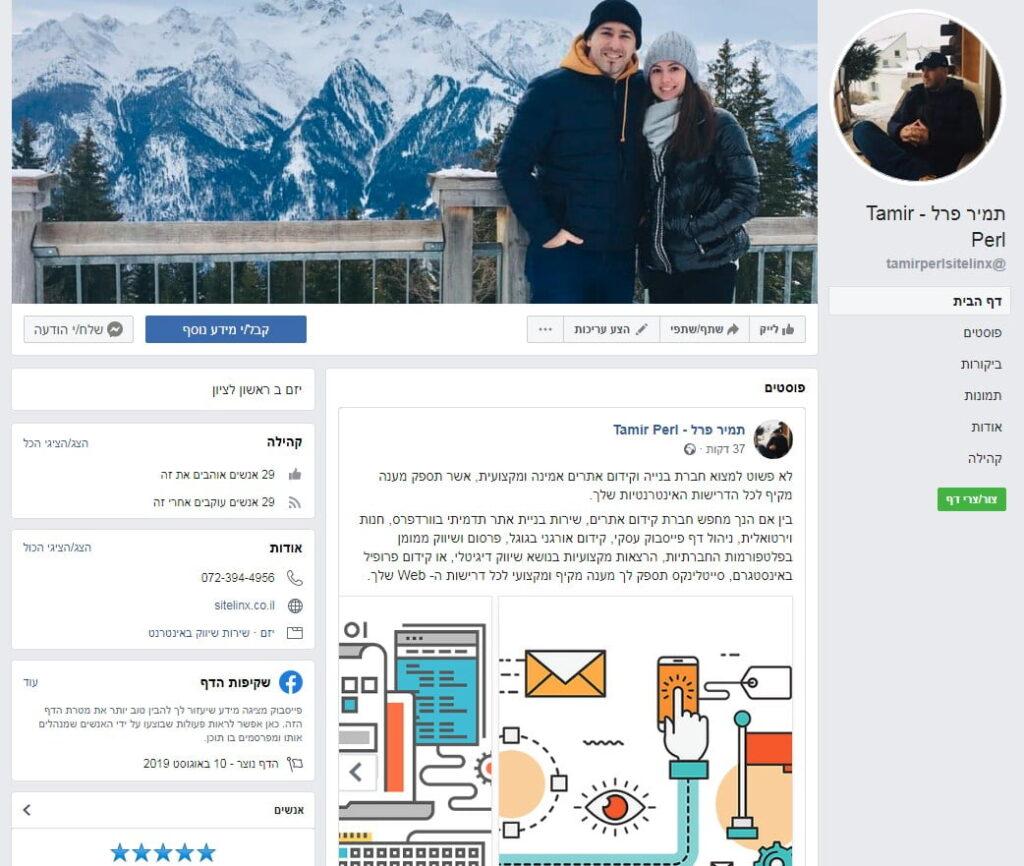בעלים - סייטלינקס דף פייסבוק עסקי